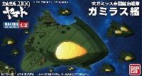 バンダイ宇宙戦艦ヤマト2199 メカコレクションガミラス艦