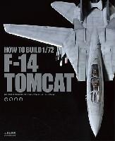 大日本絵画航空機関連書籍How To Build 1/72 F-14 TOMCAT