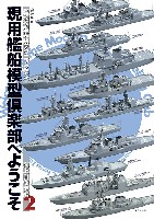 大日本絵画船舶関連書籍艦船模型実践テクニック講座 現用艦船模型倶楽部へようこそ 海上自衛隊編 2