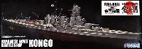 日本海軍 高速戦艦 金剛 1944年10月 デラックス エッチングパーツ付き
