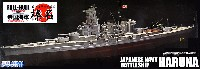 フジミ1/700 帝国海軍シリーズ日本海軍 高速戦艦 榛名 1944年 デラックス エッチングパーツ付き