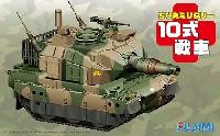 フジミちび丸ミリタリー10式戦車