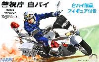 警視庁 白バイ ホンダ VFR800P (白バイ隊員フィギュア付き)