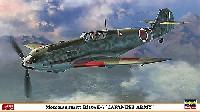 メッサーシュミット Bf109E-7 日本陸軍