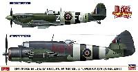 スピットファイア Mk.9c & ボーファイター Mk.10 オーバーロード作戦