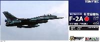 トミーテック技MIX航空自衛隊 三菱 F-2A 第3飛行隊 (三沢基地)