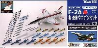 トミーテック技MIX三菱 F-2A 飛行開発実験団 (岐阜基地) 試作1号機 63-8501 & 空自ウエポンセット