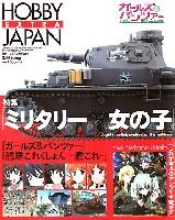 ホビージャパン エクストラ 2014 Spring