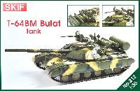 SKIF1/35 AFVモデルT-64BM ブラート ウクライナ 主力戦車