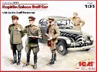 カピテーン サルーン スタッフカー w/ソビエト将校