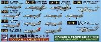 現用米国海軍機セット 2
