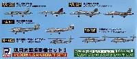 ピットロードスカイウェーブ S シリーズ現用米国海軍機セット 3