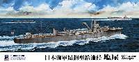 日本海軍 足摺型給油艦 塩屋