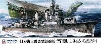 日本海軍 陽炎型駆逐艦 雪風 1945