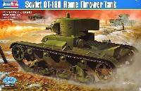 ホビーボス1/35 ファイティングビークル シリーズソビエト OT-130 火炎放射戦車