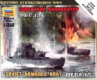 ズベズダART OF TACTICWW2 ソビエト攻撃用 リバーボート