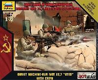 ズベズダART OF TACTIC HOT WARソビエト マシンガン NSV 12.7mm UTES & クルー