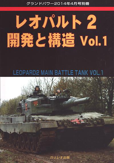 レオパルト 2 開発と構造 Vol.1別冊(ガリレオ出版グランドパワー別冊No.13502-04)商品画像