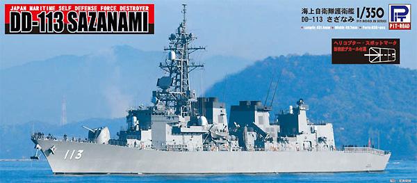 海上自衛隊 護衛艦 DD-113 さざなみプラモデル(ピットロード1/350 スカイウェーブ JB シリーズNo.JB021)商品画像