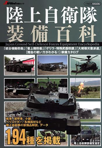 陸上自衛隊装備百科本(イカロス出版イカロスムックNo.61796-06)商品画像