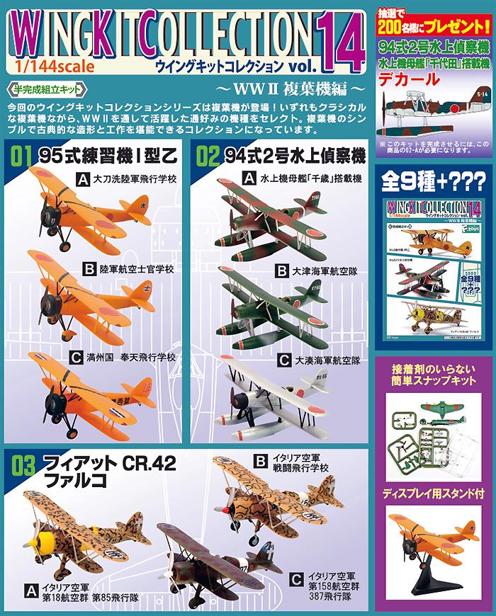 ウイングキットコレクション Vol.14 WW2 複葉機編プラモデル(エフトイズウイングキット コレクションNo.Vol.014)商品画像_2