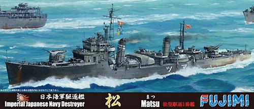 日本海軍 駆逐艦 松プラモデル(フジミ1/700 特シリーズNo.108)商品画像
