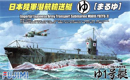 日本陸軍 潜航輸送船 ゆ1号艇(まるゆ) デラックス (エッチングパーツ付)プラモデル(フジミ1/700 特シリーズ SPOTNo.特SPOT-033)商品画像