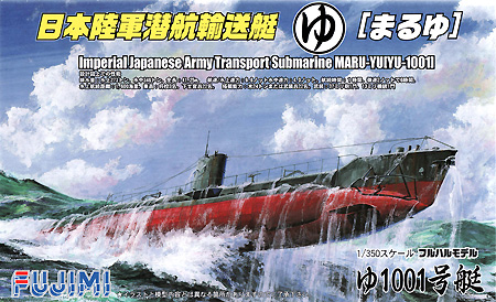 日本陸軍 潜航輸送船 ゆ1001号艇(まるゆ) デラックス (エッチングパーツ付)プラモデル(フジミ1/700 特シリーズ SPOTNo.特SPOT-034)商品画像