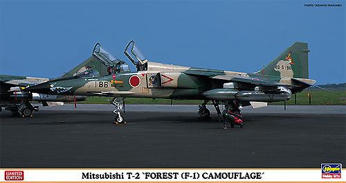 三菱 T-2 森林(F-1)迷彩プラモデル(ハセガワ1/48 飛行機 限定生産No.07374)商品画像