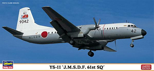 YS-11 海上自衛隊 第61航空隊プラモデル(ハセガワ1/144 飛行機 限定生産No.10806)商品画像