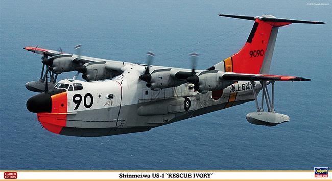 新明和 US-1 レスキューアイボリープラモデル(ハセガワ1/72 飛行機 限定生産No.02094)商品画像