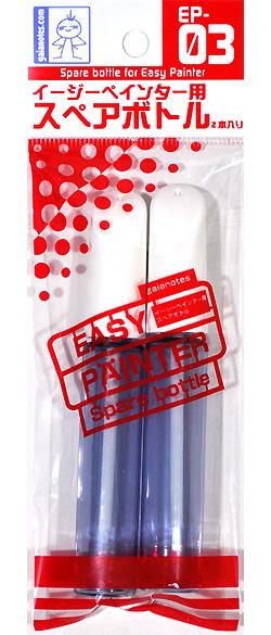 イージーペインター用 スペアボトル (2本入り)塗料瓶(ガイアノーツイージーペインターNo.EP-003)商品画像