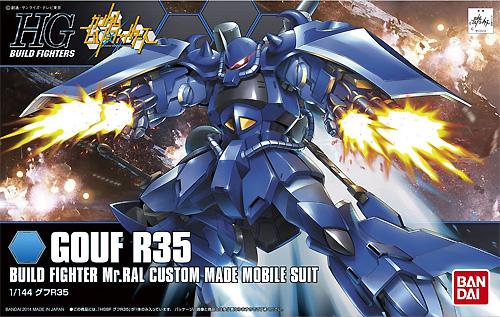 グフ R35プラモデル(バンダイHGBF ガンダムビルドファイターズNo.015)商品画像