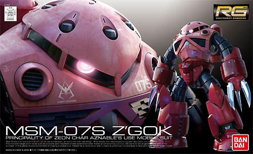 MSM-07S シャア専用ズゴックプラモデル(バンダイRG (リアルグレード)No.016)商品画像