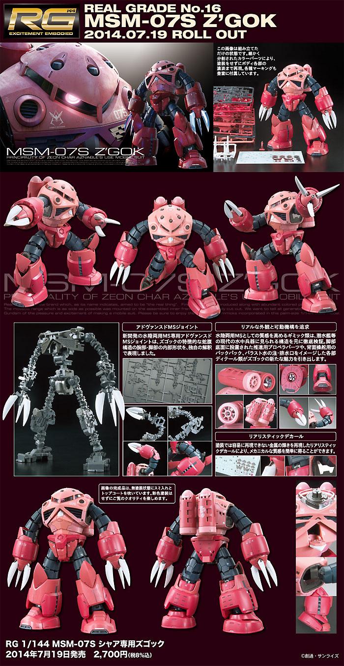 MSM-07S シャア専用ズゴックプラモデル(バンダイRG (リアルグレード)No.016)商品画像_3
