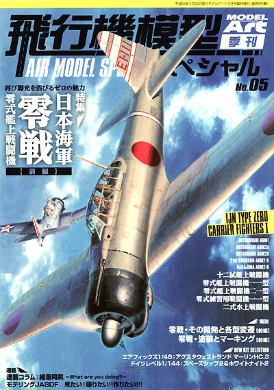 飛行機模型スペシャル 05 日本海軍 零式艦上戦闘機 (前編)本(モデルアート飛行機模型スペシャルNo.005)商品画像