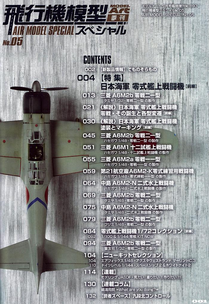 飛行機模型スペシャル 05 日本海軍 零式艦上戦闘機 (前編)本(モデルアート飛行機模型スペシャルNo.005)商品画像_1