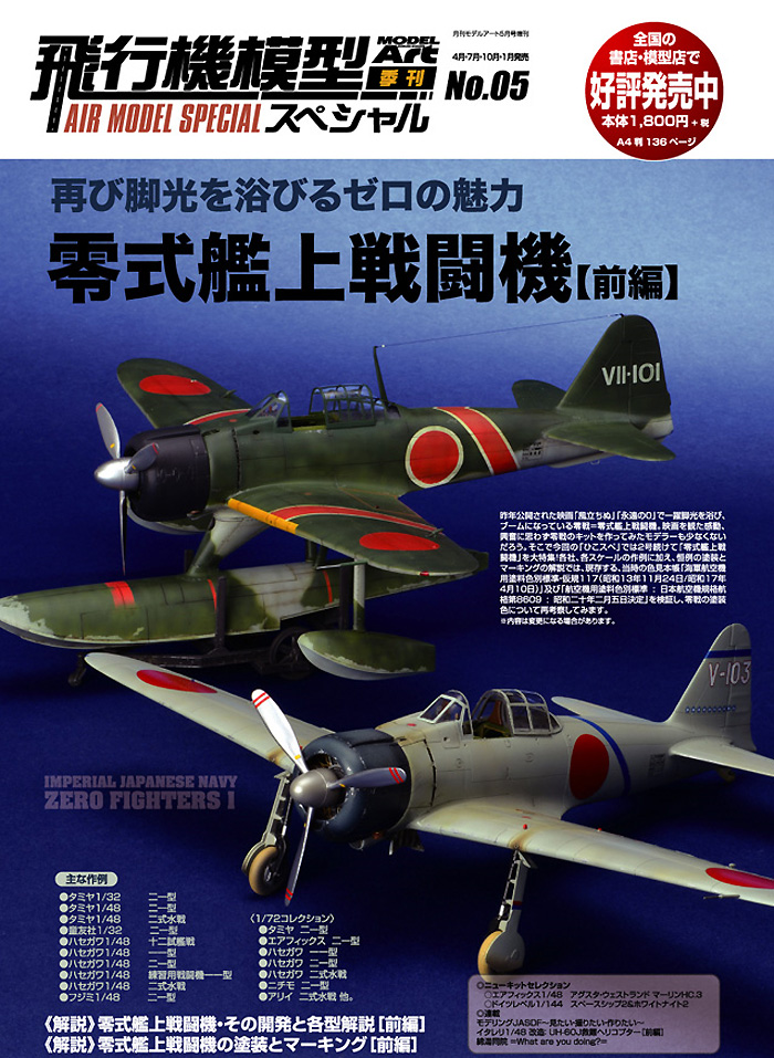 飛行機模型スペシャル 05 日本海軍 零式艦上戦闘機 (前編)本(モデルアート飛行機模型スペシャルNo.005)商品画像_2