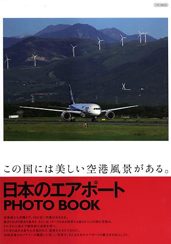 日本のエアポート PHOTO BOOK本(イカロス出版イカロスムックNo.61796-05)商品画像