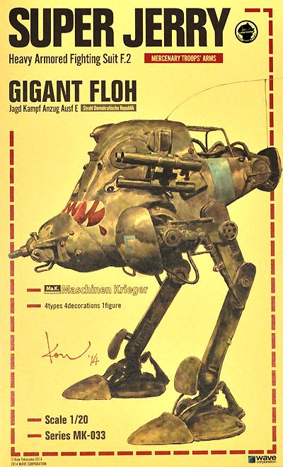 H.A.F.S. スーパージェリープラモデル(ウェーブ1/20 マシーネン・クリーガーシリーズNo.MK-033)商品画像