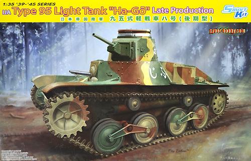 日本帝国陸軍 九五式軽戦車ハ号 (後期型)プラモデル(サイバーホビー1/35 AFV シリーズ (