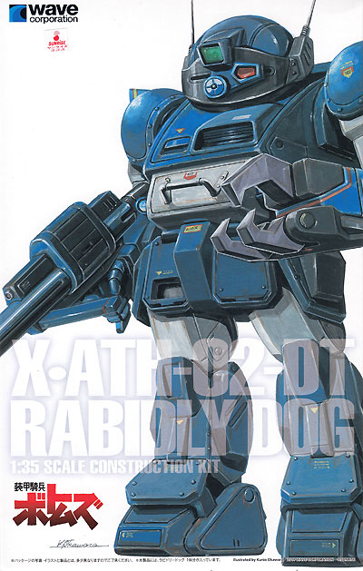 X・ATH-02-DT ラビドリードッグ (PS版)プラモデル(ウェーブ装甲騎兵ボトムズNo.PS-001)商品画像