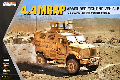 マックスプロ 4輪駆動 耐地雷装甲機動車プラモデル(キネティック1/35 AFVキットNo.K61011)商品画像