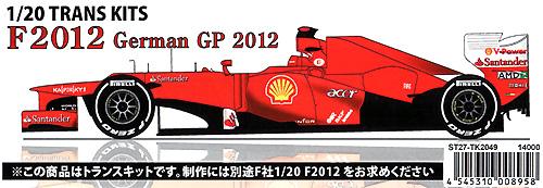 フェラーリ F2012 ドイツGP トランスキットトランスキット(スタジオ27F-1 トランスキットNo.TK2049)商品画像
