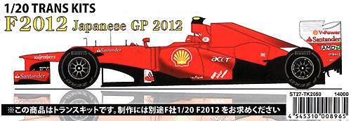 フェラーリ F2012 日本GP トランスキットトランスキット(スタジオ27F-1 トランスキットNo.TK2050)商品画像