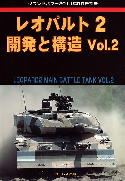 レオパルト 2 開発と構造 Vol.2別冊(ガリレオ出版グランドパワー別冊No.13502-05)商品画像