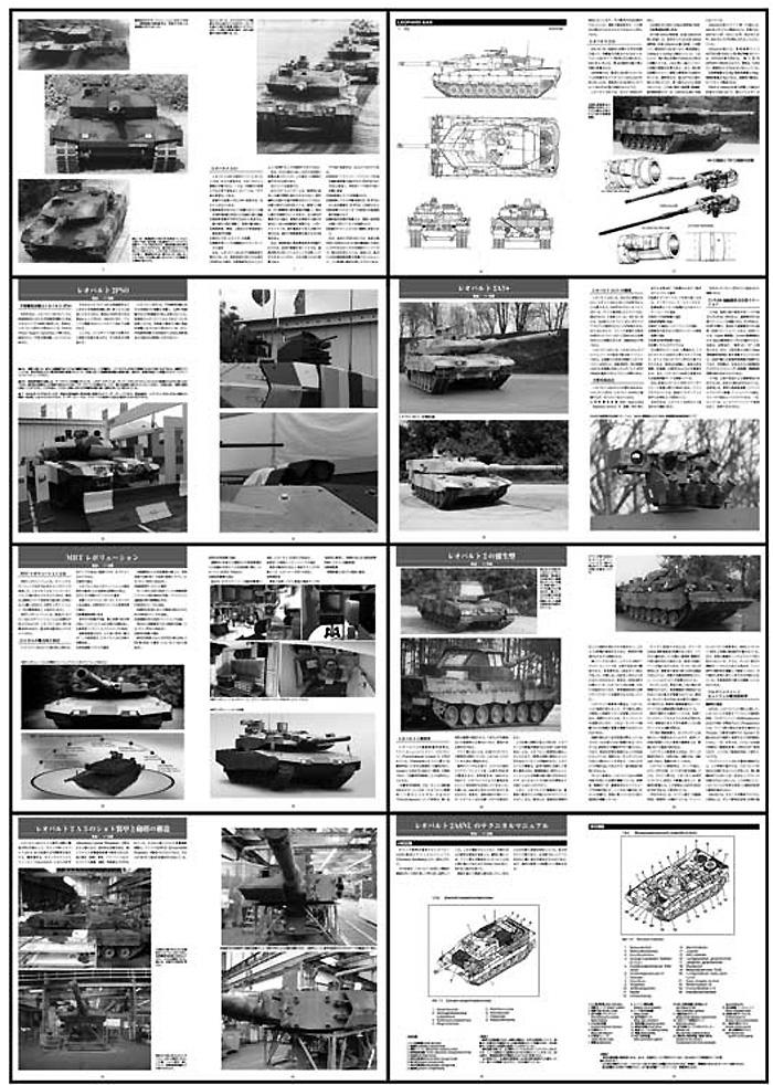 レオパルト 2 開発と構造 Vol.2別冊(ガリレオ出版グランドパワー別冊No.13502-05)商品画像_2