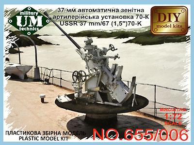 ロシア 70-K 37mm 艦載対空機関砲プラモデル(ユニモデル1/72 AFVキットNo.655/006)商品画像