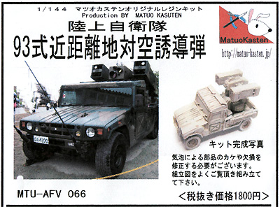 陸上自衛隊 93式近距離地対空誘導弾レジン(マツオカステン1/144 オリジナルレジンキャストキット (AFV)No.MTUAFV-066)商品画像