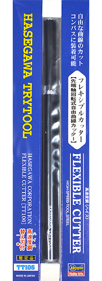 フレキシブルカッター (先端軸回転式自由曲線カッター)カッター(ハセガワトライツールNo.TT106)商品画像